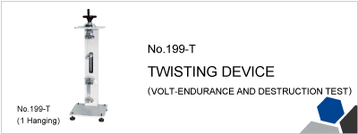 No.199-T TWISTING DEVICE