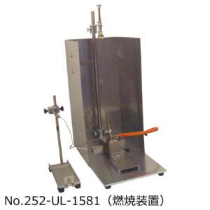 252-UL-1581 電線燃焼性試験機