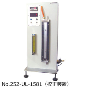 252-UL-1581 電線燃焼性試験機 校正装置