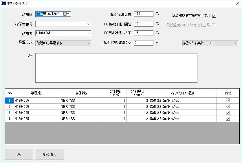 試験条件入力画面のイメージ
