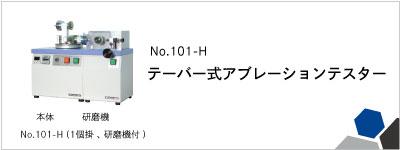 101-H テーバー式アブレーションテスター