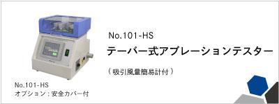 101-HS テーバー式アブレーションテスター