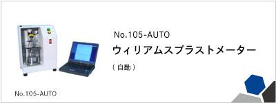 105-AUTO ウィリアムスプラストメーター