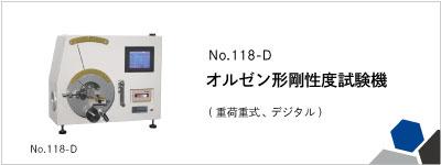 118-D オルゼン形剛性度試験機