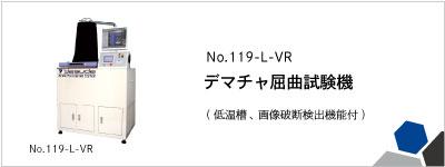 119-L-VR デマチャ屈曲試験機