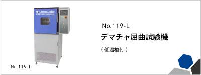 119-L デマチャ屈曲試験機