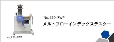 No.120-FWP メルトフローインデックステスター