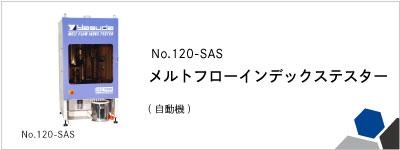 No.120-SAS メルトフローインデックステスター