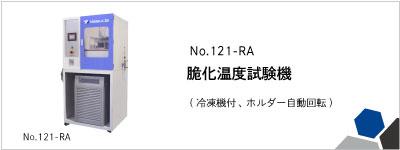 121-RA 脆化温度試験機