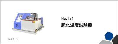 121 脆化温度試験機