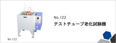 122 テストチューブ老化試験機