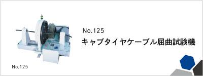 No.125 キャブタイヤケーブル屈曲試験機
