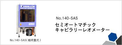 140-SAS セミオートマチックキャピラリーレオメーター