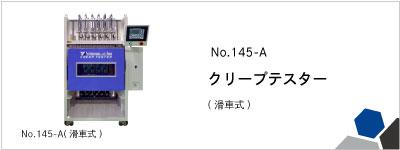 No.145-A クリープテスター