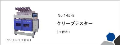 145-B クリープテスター