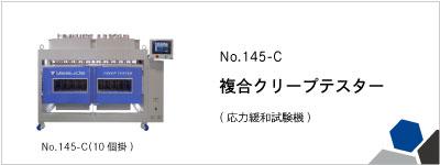 145-C クリープテスター