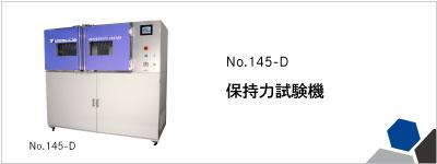 145-D 保持力試験機