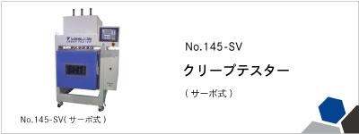 145-SV クリープテスター