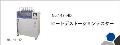 148-HD ヒートデストーションテスター