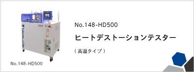 148-HD500 ヒートデストーションテスター