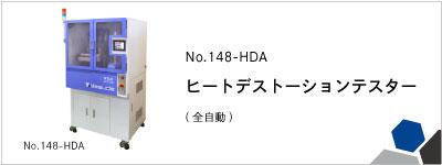 148-HDA ヒートデストーションテスター