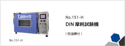 151-H DIN摩耗試験機