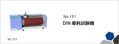 151 DIN摩耗試験機