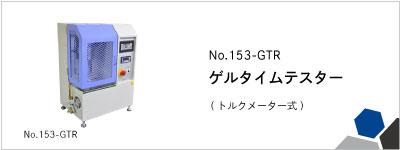 153-GTR ゲルタイムテスター