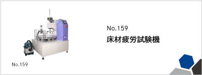 159 床材疲労試験機
