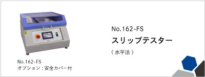 162-FS スリップテスター
