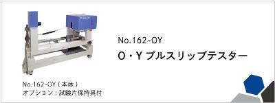 162-OY O・Yプルスリップテスター