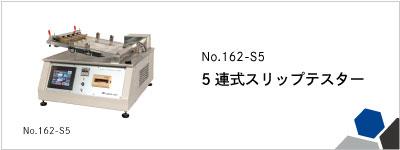 162-S5 5連式スリップテスター