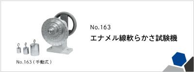 No.163 エナメル線軟らかさ試験機