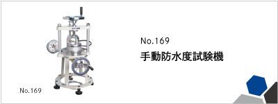 No.169 手動防水度試験機