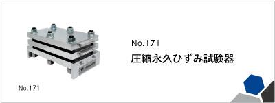 171 圧縮永久ひずみ試験器