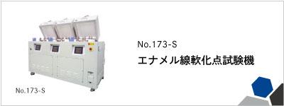 No.173-S エナメル線軟化点試験機