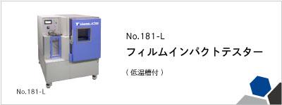 181-L フィルムインパクトテスター