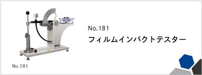 181 フィルムインパクトテスター