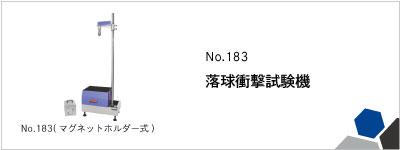 No.183 落球衝撃試験機