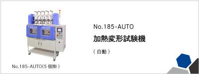 No.185-AUTO 加熱変形試験機