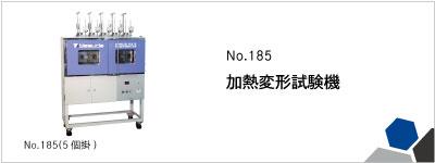 No.185 加熱変形試験機