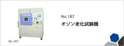 187 オゾン老化試験機