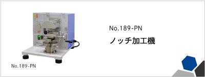 189-PN ノッチ加工機