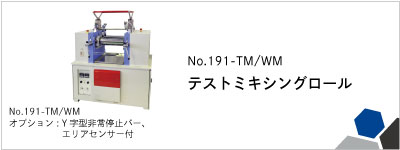 191-TM/WM テストミキシングロール