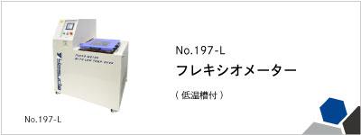 No.197-L フレキシオメーター