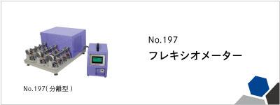 No.197 フレキシオメーター