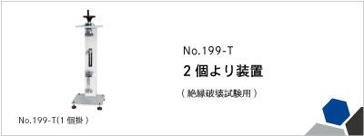 No.199-T 2個より装置