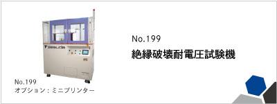 No.199 絶縁破壊耐電圧試験機