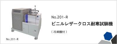 No.201-R ビニルレザークロス耐寒試験機