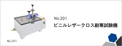 No.201 ビニルレザークロス耐寒試験機